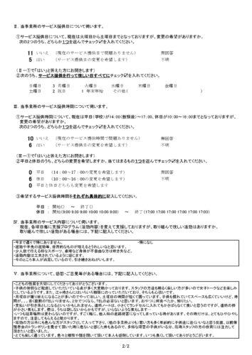保護者アンケート(2)