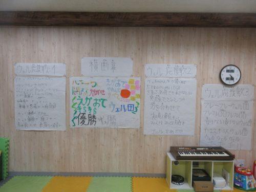 応援歌壁面 (11)