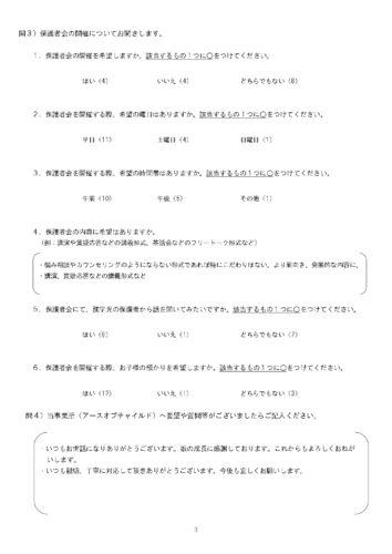 児発事業所アンケート結果(アース)_page-0003