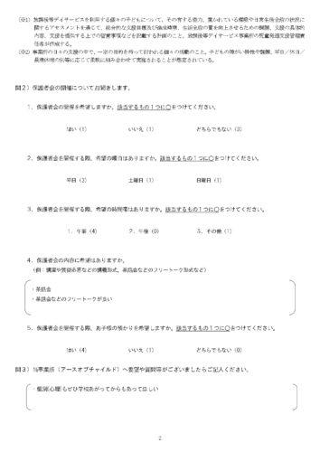 放デイ事業所アンケート結果(アース)_page-0002