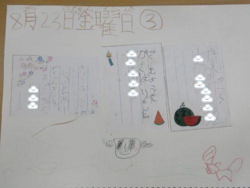 8.23(金) (3)