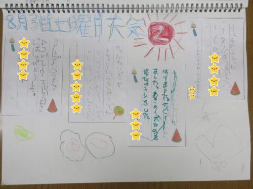 8.3(土) (2)