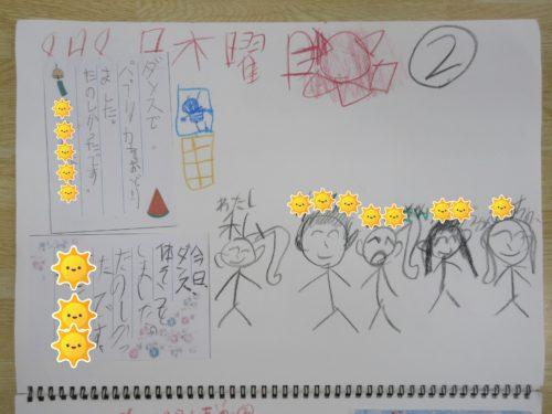 8.8(木) (2)