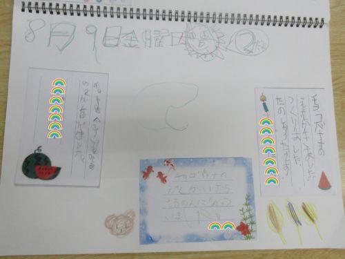 8.9(金) (2)
