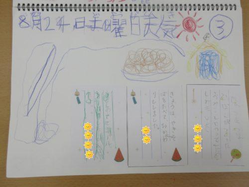 8.24(土) (3)
