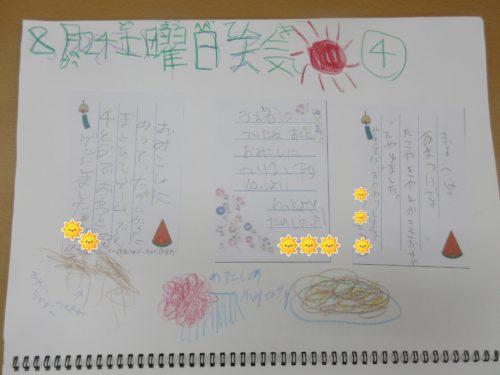 8.24(土) (4)