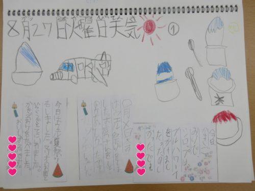 8.27(火) (1)