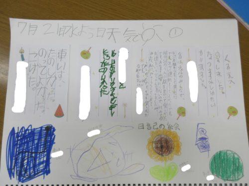 20210721_絵日記 (1)1
