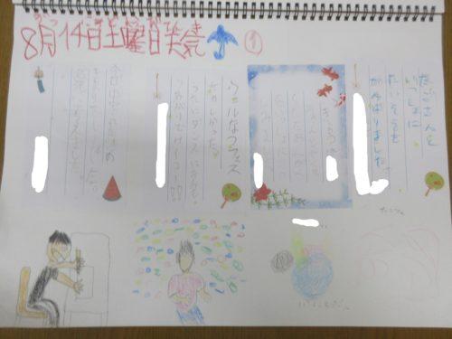20210814_絵日記 (1)1