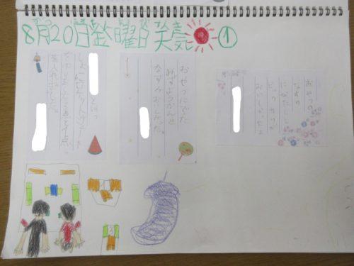 20210820_絵日記 (1)1