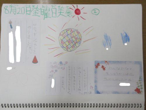 20210820_絵日記 (2)1