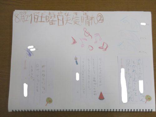 20210821_絵日記 (2)1