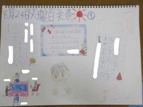 20210824_絵日記 (1)1