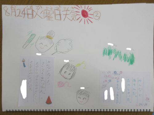 20210824_絵日記 (2)1