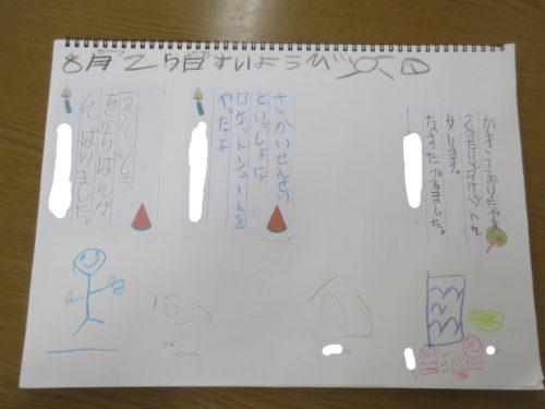 20210825_絵日記 (1)1