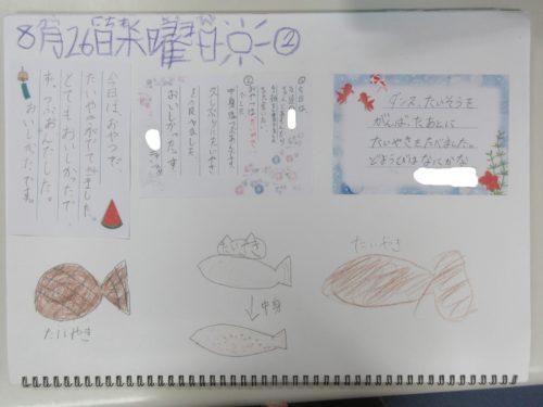 20210826_絵日記 (2)1