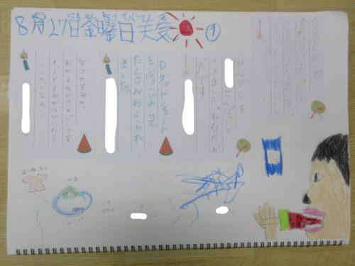 20210827_絵日記 (1)1