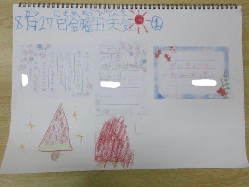 20210827_絵日記 (2)1