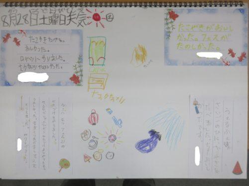 20210828_絵日記 (2)1